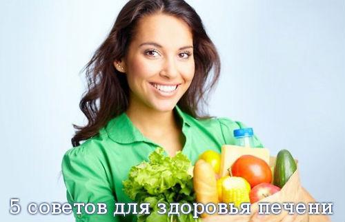 5 советов для здоровья печени