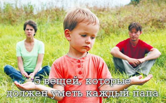 совет отцов в школе