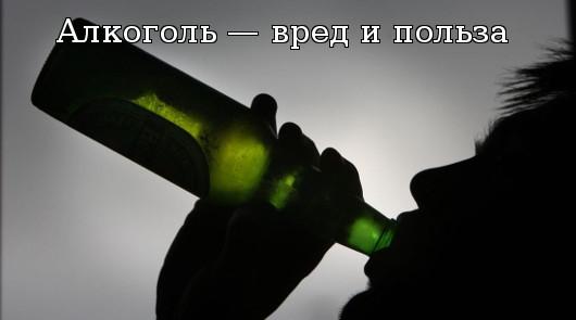 Алкоголь — вред и польза