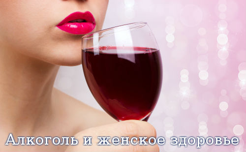 Алкоголь и женское здоровье