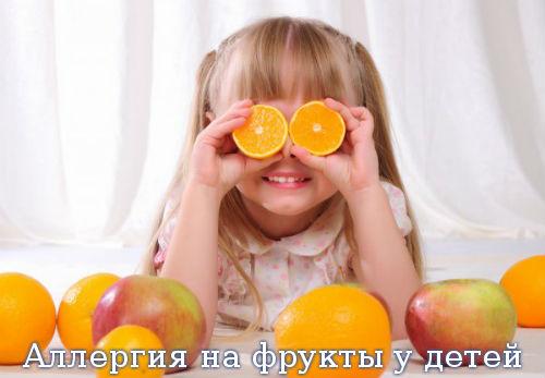 Аллергия на фрукты у детей