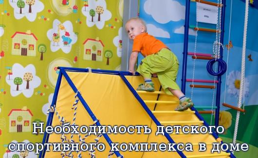 детский спортивный комплекс домашний