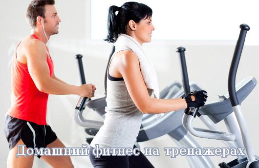 Домашний фитнес на тренажерах