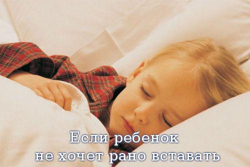 Если ребенок не хочет рано вставать