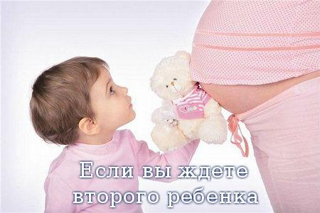 Если вы ждете второго ребенка