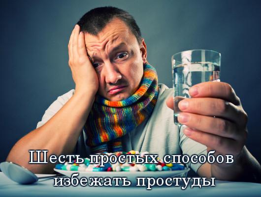 избежать простуды