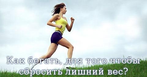 Как бегать, для того чтобы сбросить лишний вес?