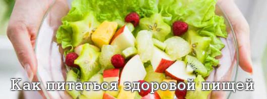 питаться здоровой пищей