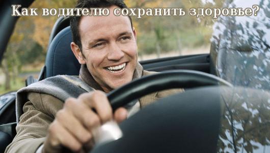 Как водителю сохранить здоровье?