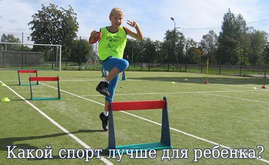 Какой спорт лучше для ребенка?