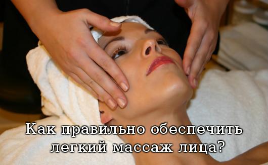 легкий массаж лица