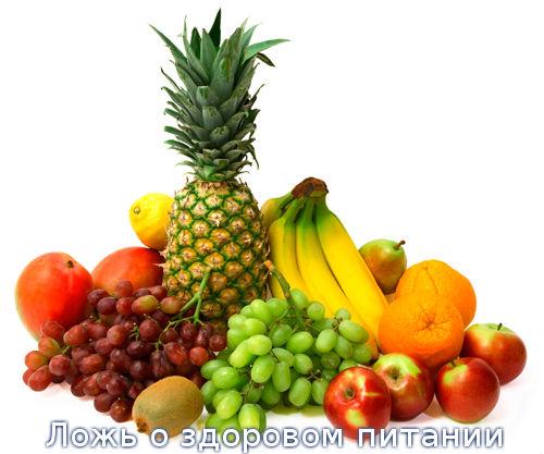 Ложь о здоровом питании