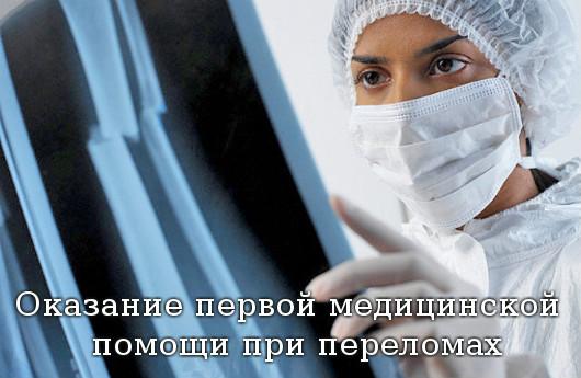медицинской помощи при переломах