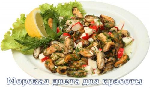 Морская диета для красоты