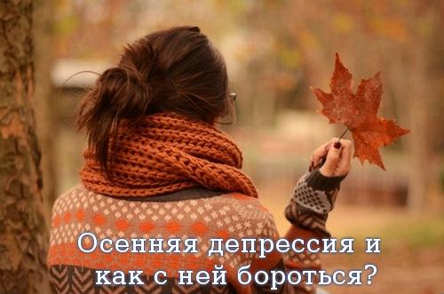 Осенняя депрессия и как с ней бороться?
