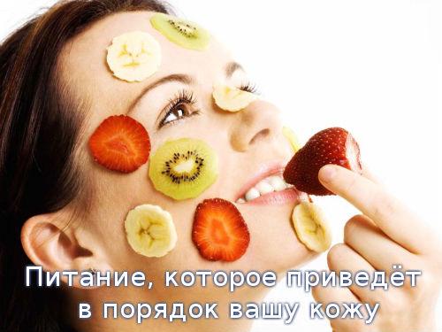 Питание, которое приведёт в порядок вашу кожу