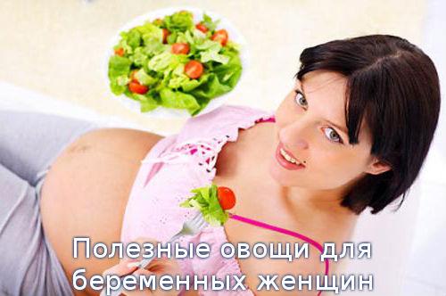 Полезные овощи для беременных женщин