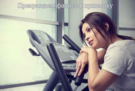 Превращаем фитнес в привычку
