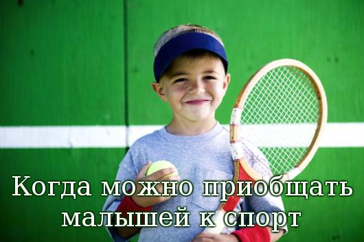 приобщать малышей к спорту