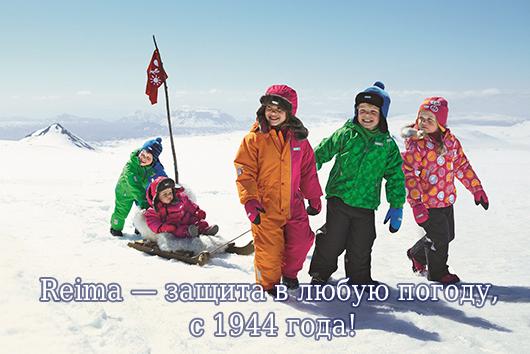 Reima — защита в любую погоду, с 1944 года!
