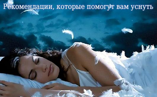 Рекомендации, которые помогут вам уснуть