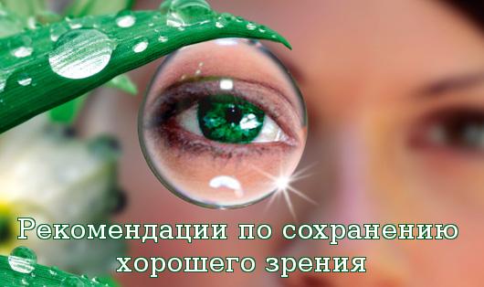 Рекомендации по сохранению хорошего зрения