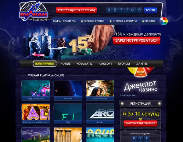 Сайт интернет казино Вулкан Платинум - игровые автоматы, бонусы и зеркала для игры
