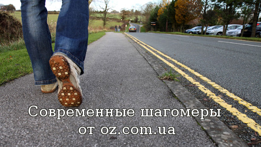 Современные шагомеры от oz.com.ua