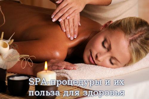 SPA-процедуры и их польза для здоровья