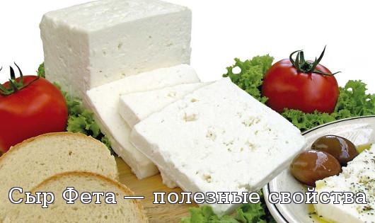 Сыр Фета — полезные свойства