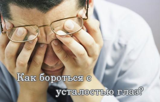 бороться с усталостью глаз