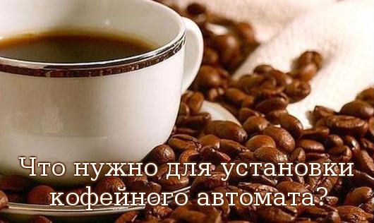 установки кофейного автомата
