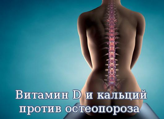 Витамин D и кальций против остеопороза