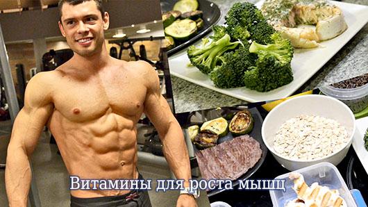 vitaminy-dlja-rosta-myshc.jpg