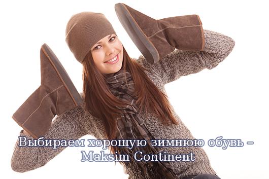 Выбираем хорошую зимнюю обувь – Maksim Continent