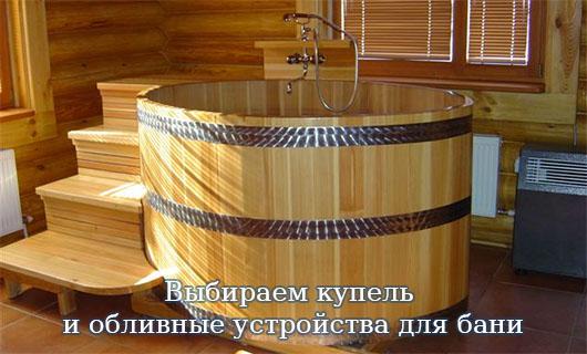 Выбираем купель и обливные устройства для бани