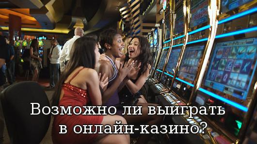 выиграть в онлайн-казино