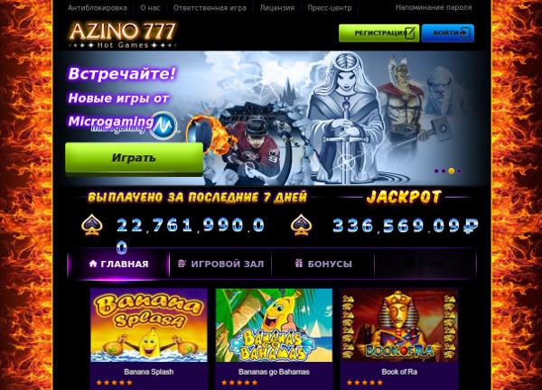 Зеркало Азино777 - доступ к сайту из любой точки мира